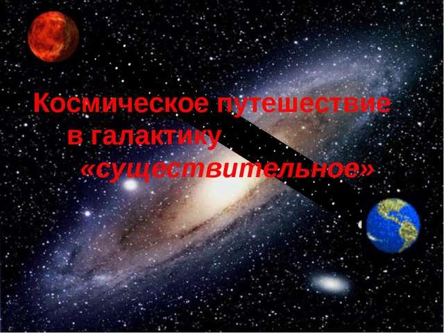 Космическое путешествие в галактику «существительное»
