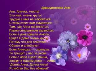 Давыденкова Аня Аня, Анечка, Анюта! Это имя, очень круто! Трудно в имя не вл