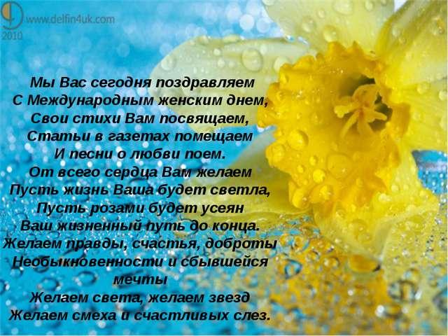 Мы Вас сегодня поздравляем С Международным женским днем, Свои стихи Вам посв...