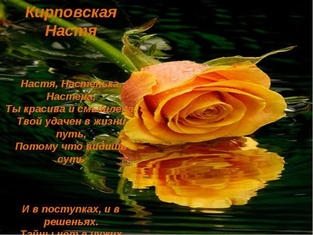 Настя, Настенька, Настена, Ты красива и смышлена. Твой удачен в жизни путь, П...