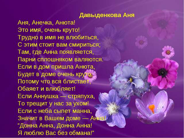 Давыденкова Аня Аня, Анечка, Анюта! Это имя, очень круто! Трудно в имя не вл...