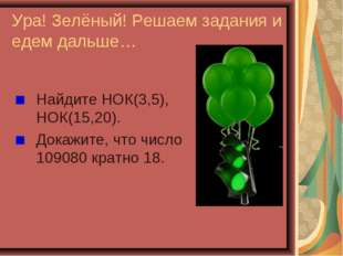 Ура! Зелёный! Решаем задания и едем дальше… Найдите НОК(3,5), НОК(15,20). Док