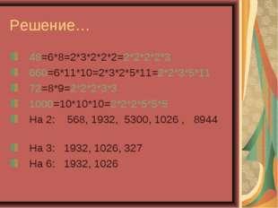 Решение… 48=6*8=2*3*2*2*2=2*2*2*2*3 660=6*11*10=2*3*2*5*11=2*2*3*5*11 72=8*9=
