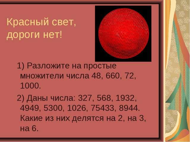 Красный свет, дороги нет! 1) Разложите на простые множители числа 48, 660, 72...
