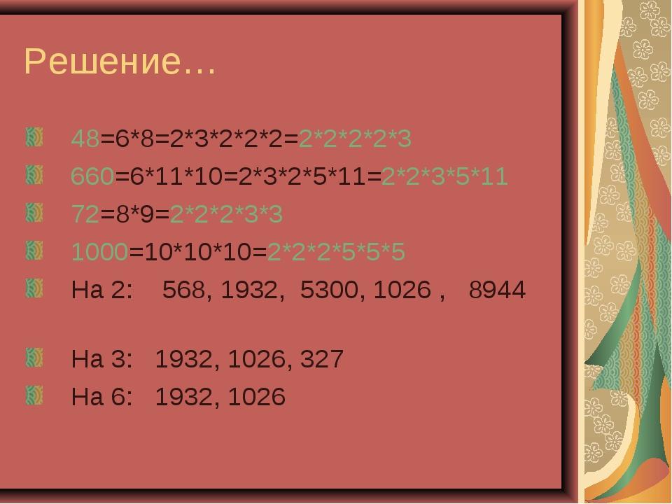 Решение… 48=6*8=2*3*2*2*2=2*2*2*2*3 660=6*11*10=2*3*2*5*11=2*2*3*5*11 72=8*9=...