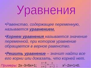 Равенство, содержащее переменную, называется уравнением. Корнем уравнения наз