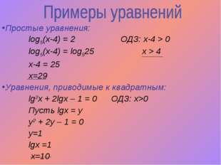 Простые уравнения: log5(x-4) = 2 ОДЗ: х-4 > 0 log5(x-4) = log525 х > 4 x-4 =