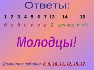 Домашнее задание: 8, 9, 10, 11, 12, 15, 17. 1 2 3 4 5 6 713 14 16 б