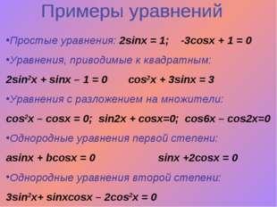 Простые уравнения: 2sinx = 1; -3cosx + 1 = 0 Уравнения, приводимые к квадратн