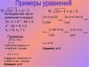 а) 2x -1 = x2 – 4x + 4 x2 - 6x + 5 = 0 x1 = 5, x2 = 1 Проверка: Равенство вер