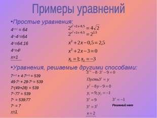 Простые уравнения: 4х+2 = 64 4х∙42=64 4х=64:16 4х=41 х=1 Уравнения, решаемые