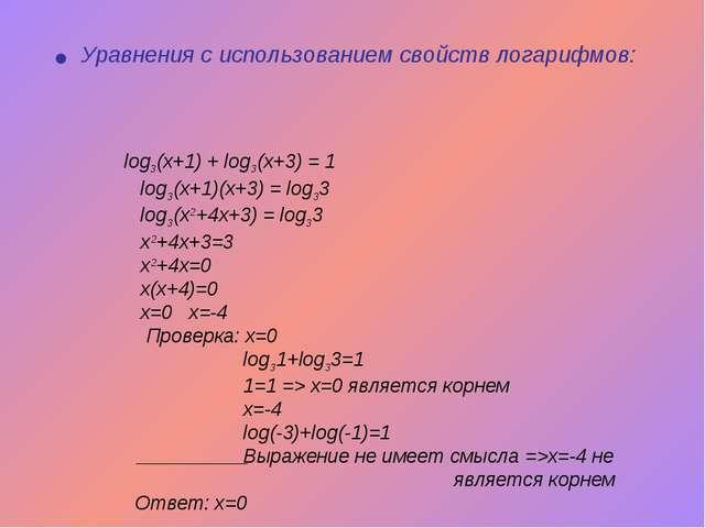 Уравнения с использованием свойств логарифмов: log3(x+1) + log3(x+3) = 1 log...
