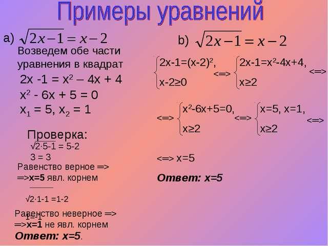 а) 2x -1 = x2 – 4x + 4 x2 - 6x + 5 = 0 x1 = 5, x2 = 1 Проверка: Равенство вер...