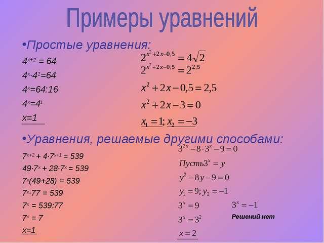 Простые уравнения: 4х+2 = 64 4х∙42=64 4х=64:16 4х=41 х=1 Уравнения, решаемые...