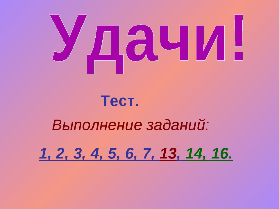 Выполнение заданий: 1, 2, 3, 4, 5, 6, 7, 13, 14, 16. Тест.