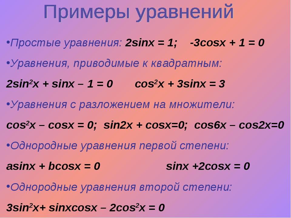 Простые уравнения: 2sinx = 1; -3cosx + 1 = 0 Уравнения, приводимые к квадратн...
