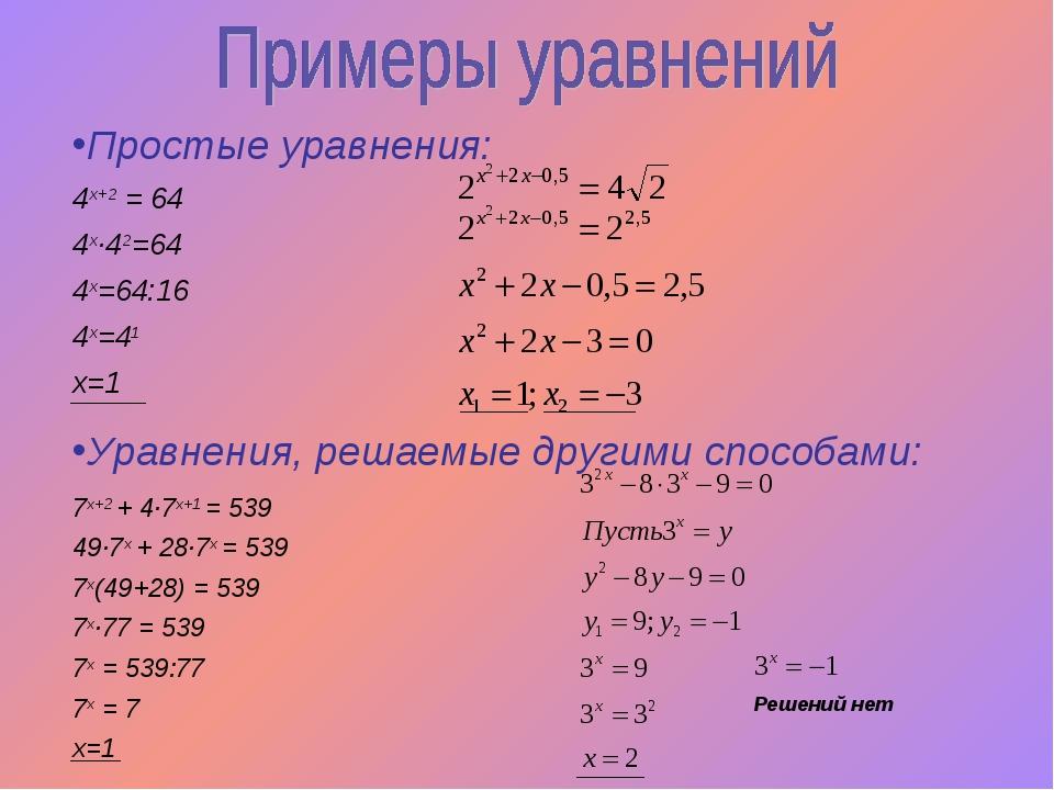 показать решение уравнения через фото затем стал работать
