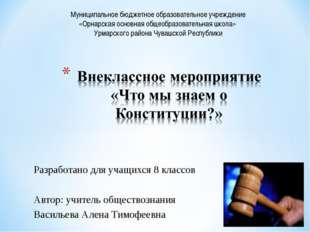 Разработано для учащихся 8 классов Автор: учитель обществознания Васильева Ал