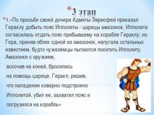 1.«По просьбе своей дочери Адметы Эврисфей приказал Гераклу добыть пояс Иппол