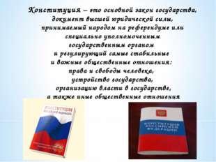 Конституция – это основной закон государства, документ высшей юридической сил