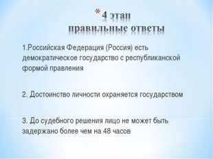 1.Российская Федерация (Россия) есть демократическое государство с республика