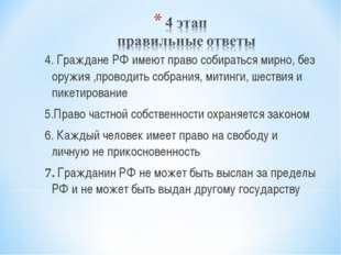 4. Граждане РФ имеют право собираться мирно, без оружия ,проводить собрания,