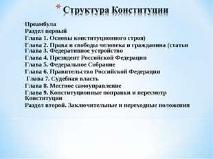 Преамбула Раздел первый Глава 1. Основы конституционного строя) Глава 2. Прав