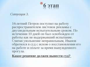 Ситуация 3.  16-летний Петров поступил на работу распространителем листовок