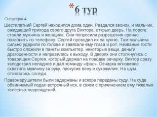 Ситуация 4. Шестилетний Сергей находился дома один. Раздался звонок, и мальчи