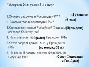 Вопросы для команд 1 этап: 1.Сколько разделов в Конституции РФ? 2. Сколько гл