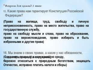 Вопросы для команд 1 этап: 15. Какие права нам гарантирует Конституция Россий