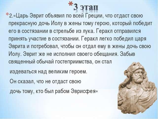 2.«Царь Эврит объявил по всей Греции, что отдаст свою прекрасную дочь Иолу в...