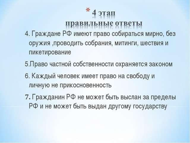 4. Граждане РФ имеют право собираться мирно, без оружия ,проводить собрания,...