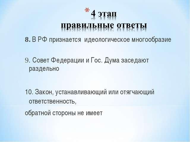 8. В РФ признается идеологическое многообразие 9. Совет Федерации и Гос. Дум...