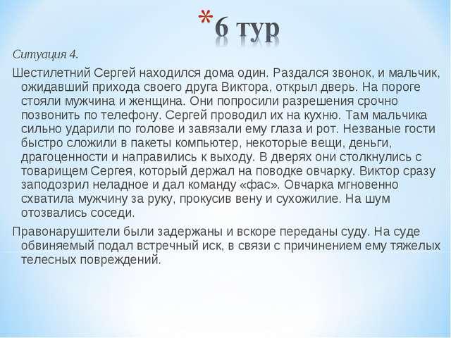 Ситуация 4. Шестилетний Сергей находился дома один. Раздался звонок, и мальчи...