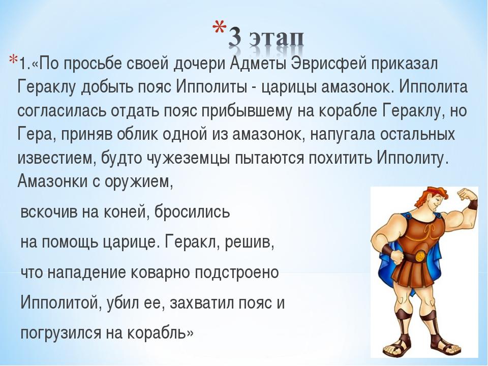 1.«По просьбе своей дочери Адметы Эврисфей приказал Гераклу добыть пояс Иппол...