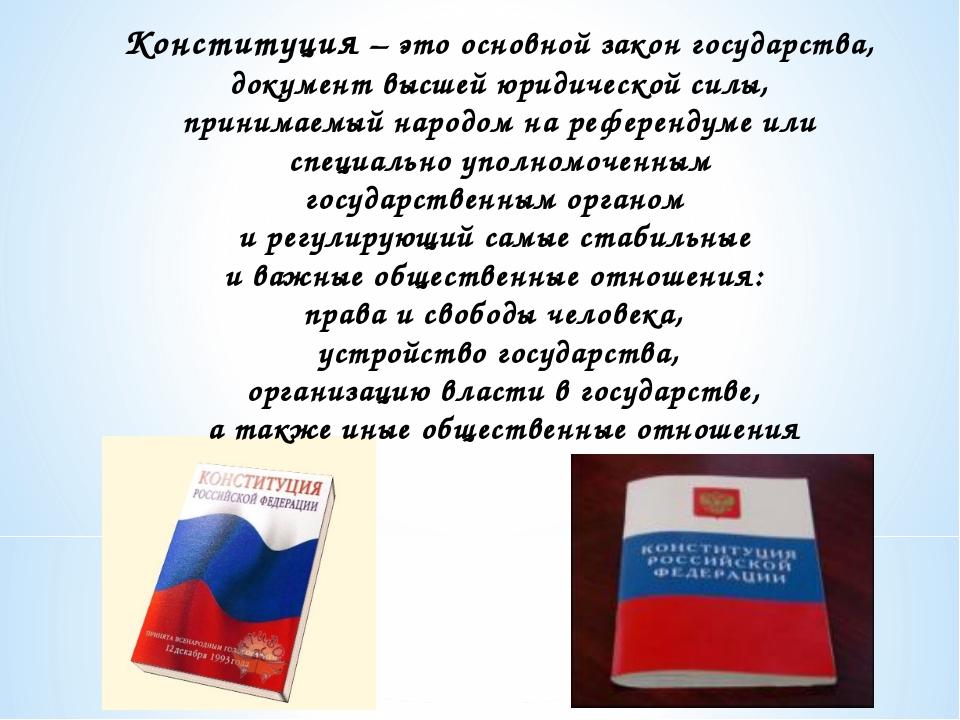 Конституция – это основной закон государства, документ высшей юридической сил...