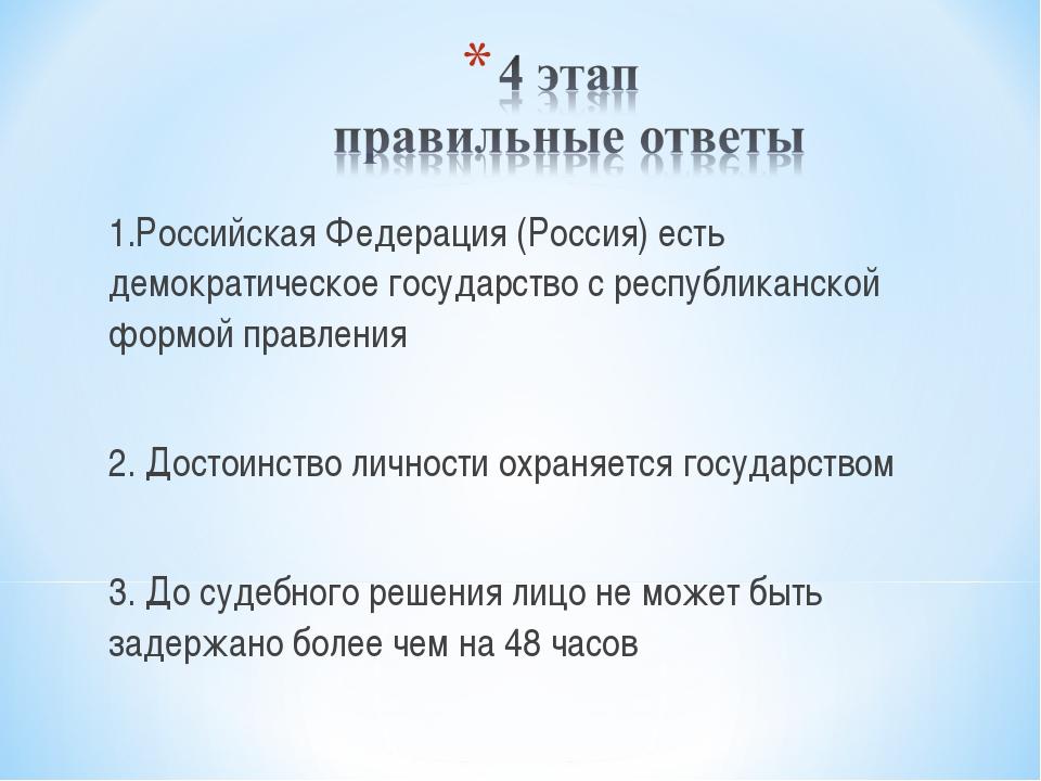 1.Российская Федерация (Россия) есть демократическое государство с республика...