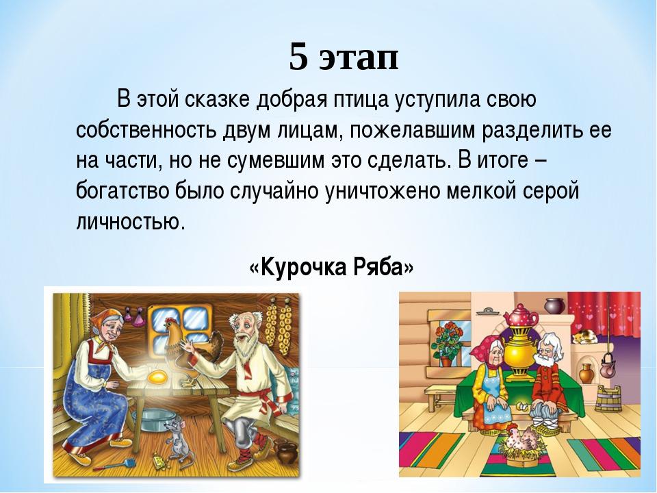 5 этап В этой сказке добрая птица уступила свою собственность двум лицам, пож...