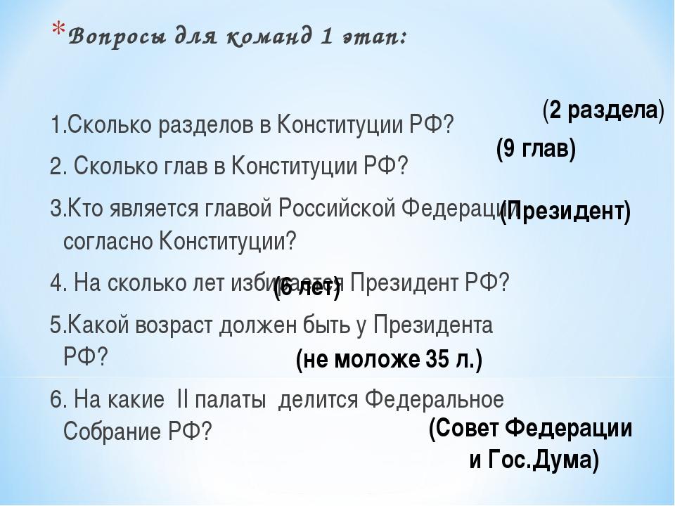 Вопросы для команд 1 этап: 1.Сколько разделов в Конституции РФ? 2. Сколько гл...