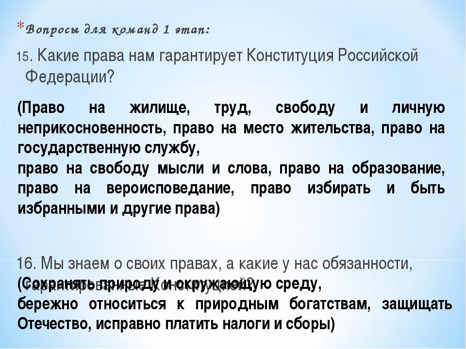 Вопросы для команд 1 этап: 15. Какие права нам гарантирует Конституция Россий...