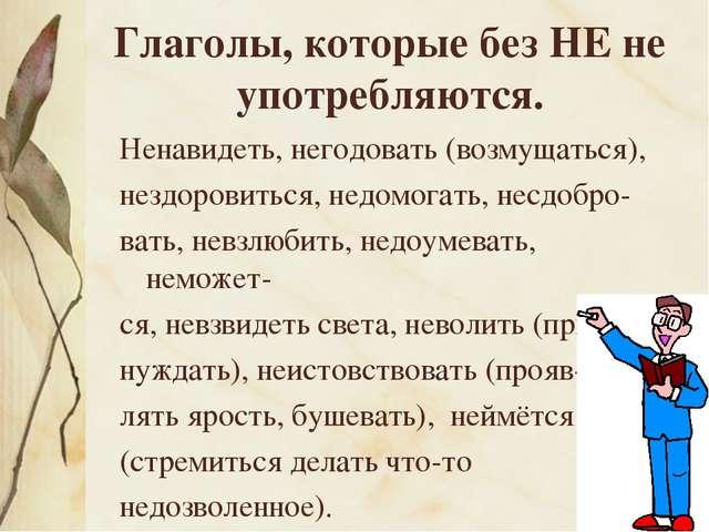 Глаголы, которые без НЕ не употребляются. Ненавидеть, негодовать (возмущаться...
