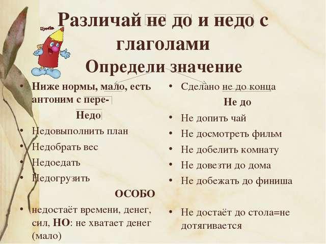 Различай не до и недо с глаголами Определи значение Ниже нормы, мало, есть ан...