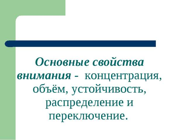 Основные свойства внимания - концентрация, объём, устойчивость, распределение...