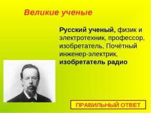 Русский ученый, физик и электротехник, профессор, изобретатель,Почётный инже