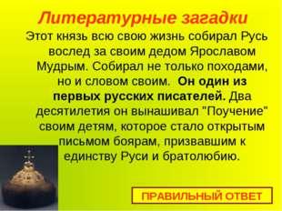 Литературные загадки Этот князь всю свою жизнь собирал Русь вослед за своим