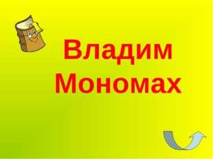 Владим Мономах
