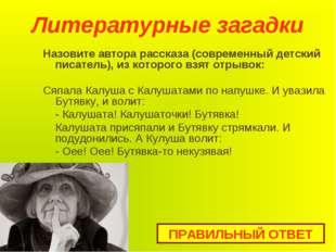 Литературные загадки Назовите автора рассказа (современный детский писатель),