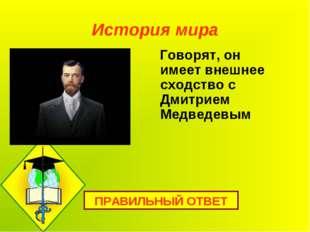История мира Говорят, он имеет внешнее сходство с Дмитрием Медведевым ПРАВИЛ