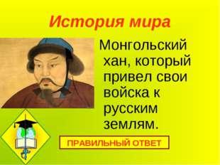 История мира Монгольский хан, который привел свои войска к русским землям. П